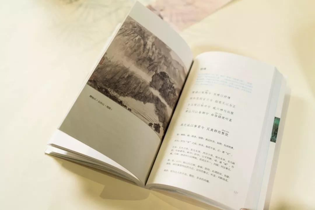不读《楚辞》,不知中国人有多浪漫;