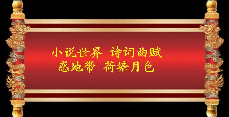 hongselongwenhuazhoudongtaishipin_2721659_meitu_9_meitu_1_副本.jpg
