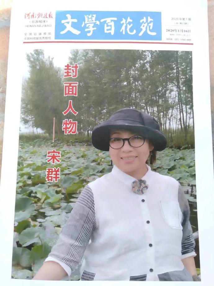 《文学百花苑》第六期采编中心征稿启事