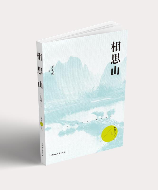 王天明新书《相思山》正式全国发行