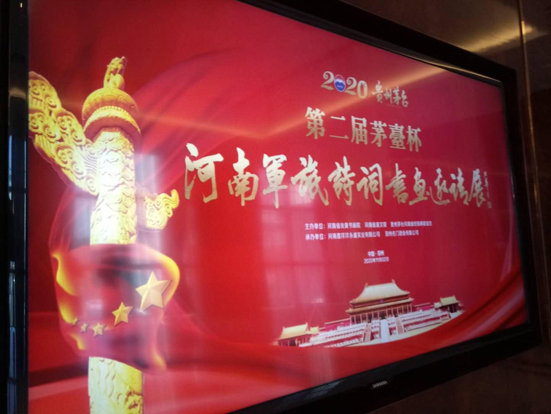 第二届茅台杯军旅书法诗画展海报