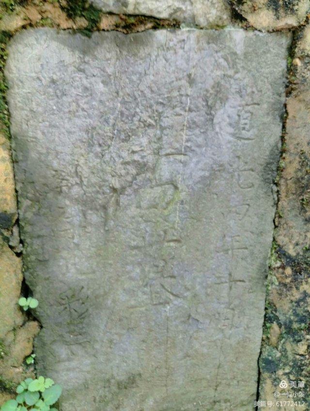道光年间墓碑