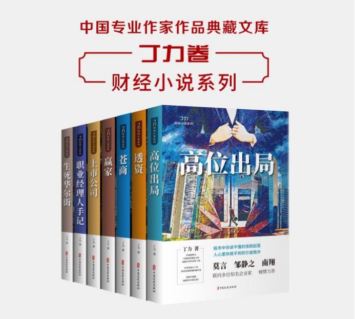 深圳作家丁力财经小说系列7部再版