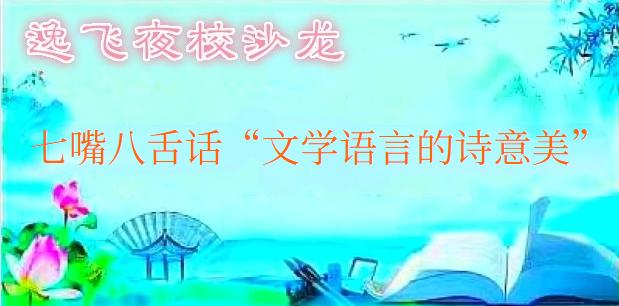"""文学沙龙第八期:七嘴八舌话""""文学语言的诗意美"""""""